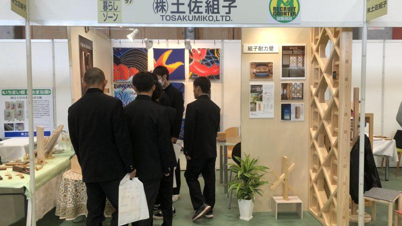 ものづくり総合技術展2018